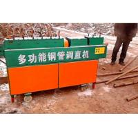 Wholesale Automatic Steel Tube Straighten Machine from china suppliers