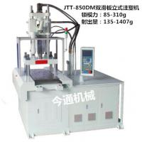 Wholesale 135 G - 1407G Vertical Injection Moulding Machine For Mobile Phone from china suppliers