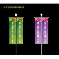 Wholesale Waterproof super Wide Polyester, PVC Flex, Fishnet Flag Stand from china suppliers