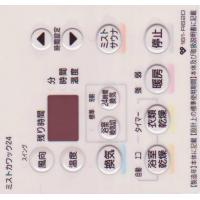 Wholesale Custom Keyboard Membrane Switch For Temperature Controller , Air Condition Controller from china suppliers