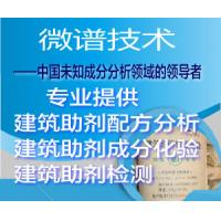 Buy cheap Stone conservation agent for testing from wholesalers