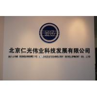 Beijing Renguangweiye Science & Technology Development Co., Ltd.