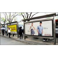 Wholesale Outdoor fashion digital anti-rust, anti-corrosive billboard for bus shelter advertising from china suppliers