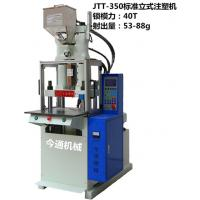 Wholesale Small Vertical Plastic Injection Moulding Machine Energy Saving Motor from china suppliers