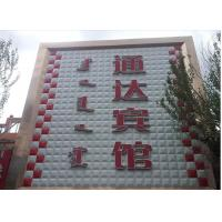 Wholesale Hotel / Cinema Sound Isolation 3D Background Wall from china suppliers