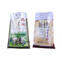 Quality Breathable PP Woven Packaging Bags , Woven PP Bags For 25 KG Rice for sale