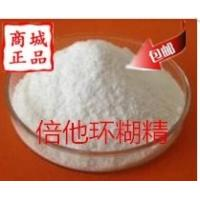 Wholesale Beta cyclodextrin from china suppliers