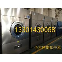Quality The computer control industrial drying machine(Steam industrial drying machine) for sale