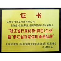HANGZHOU SPECIAL AUTOMOBILE CO.,LTD Certifications