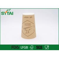Buy cheap Professional Ripple Wall Kraft Paper Coffee Cups With White Lids , Eco Friendly from wholesalers