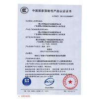 Foshan Chengyi Building Materials Co.,Ltd Certifications
