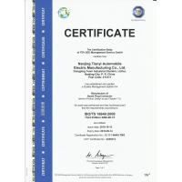Nanjing Tianyi Automobile Electric Manufacturing Co., Ltd. Certifications