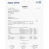YIFENG PACKAGING PRODUCTS LIMITED Certifications