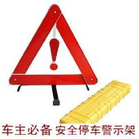 Wholesale Car Warning Triangle from china suppliers
