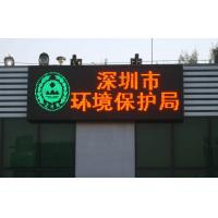 Wholesale Outdoor IP65 LED Scrolling Message Board Signs , Dual Color Led Display from china suppliers