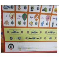 Wholesale Hard PVC Arabic Alphabet Chart for beginner and  muslim Kids Learning word, song and Quran from china suppliers