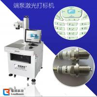Wholesale 20W End - Pumped Laser Marking Machine For Plastic Transparent Keys from china suppliers