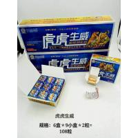 Wholesale Hu Hu Sheng Wei Natural Male Enhancement Pills Safe Effective For Adult from china suppliers
