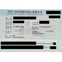 Wholesale Only 10 Days for Fresh Graduate Visa! from china suppliers