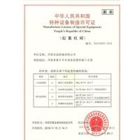 Henan Dongqi Machinery Co.,Ltd Certifications