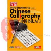 Wholesale Introduction To Chinese Calligraphy (2DVD) from china suppliers