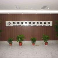 Hangzhou Longquan Industrial Co.,Ltd