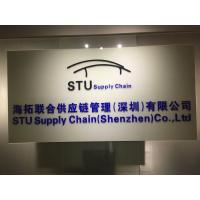 STU Supply Chain Management(Shenzhen)Co.,Ltd
