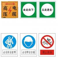Wholesale Safety signs from china suppliers