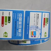 Wholesale Accept custom order paper label synthetic paper material refrigerator energy efficiency barcode label from china suppliers