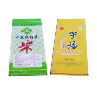 Wholesale 50 Kg Laminated Plain Pp Woven Fertilizer Packaging Bags , Wpp Woven Bags from china suppliers