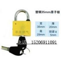 Buy cheap Plastic steel 35 atomic lock from wholesalers
