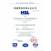 Hebei Haihao High Pressure Flange&Pipe Fitting Group Gee Pipe Mill Co.,Ltd Certifications