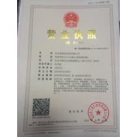 Beijing Forimi S & T Co, Ltd Certifications