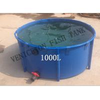 Hot sale 1000l aquaculture tank fish farming pond shap for Fish pond tanks for sale