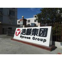 Guangzhou Hysoon Electronic Co., Ltd