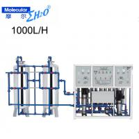 Wholesale 1000L/h Purified water treatment system Fully Automatic  ISO9001 Certification from china suppliers