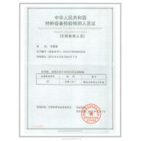 ANHUI TAILI STEEL INDUSTRY CO.,LTD Certifications