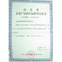 Shandong province Qingyun County GrandRay locks Co. Ltd. Certifications