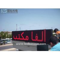 Buy cheap 1280 X960mm Double Sided LED Display P10 For Commercial Advertising from wholesalers