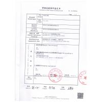 Changzhou jisi cold chain technology Co.,ltd Certifications