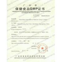 Baoantang International Medicine Group Limited Certifications