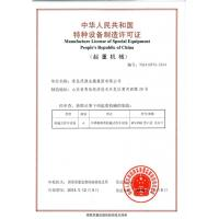 QINGDAO SHITAI MAOYUAN TRADING CO.,LTD Certifications