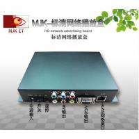 Wholesale Stand-alone Full HD Digital Media Box VGA AV 1080P / 720P With Multi-zone Display from china suppliers