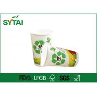 Quality Custom Printed Paper Coffee Cups 7.5 oz  260ml Flexo Logo Pringting Paper Drinking Cups for sale