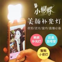 Wholesale NEW Design 3 IN1 Selfie Flash + Mobile Charging + Night Light GK-LD05 from china suppliers