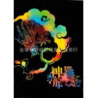 Wholesale Multi Colored Ink Scratch Art Paper Black And White For Decoration from china suppliers