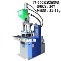 Wholesale JT - 200 Vertical Injection Moulding Machine Automatic Plastic Injection Molder from china suppliers