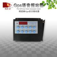 Wholesale GPS Automatical Voice Stop Bus GPS With Interphone , Support SD Card from china suppliers