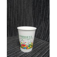 Wholesale Double / Single Wall Disposable Paper Cups Customized Biodegradable Ripple from china suppliers