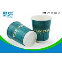 8oz Biodegradable Cold Drink Paper Cups Double Structure For Taking Away for sale